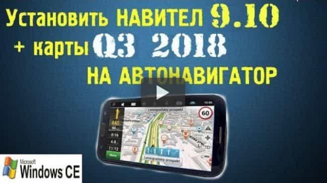 Взломанный Навител с картами для Windows CE и Android
