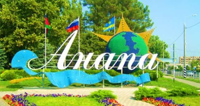 Анапа курорт на черном море