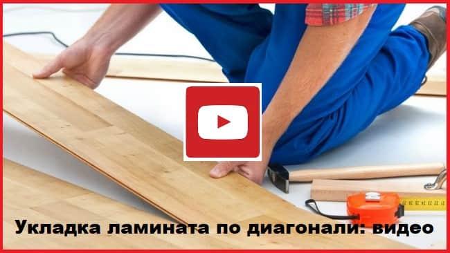 укладка ламината по диагонали видео